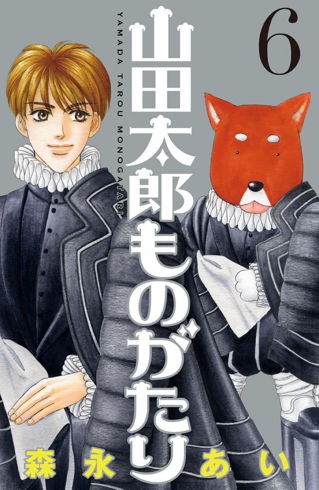 電子書籍 山田太郎ものがたり第6巻表紙