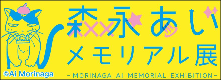 森永あいメモリアル展